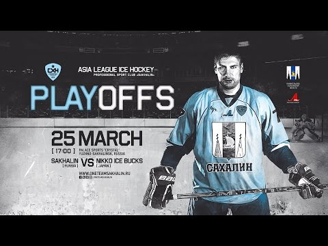 Live. PSC SAKHALIN - NIKKO ICEBUCKS (Japan). First game