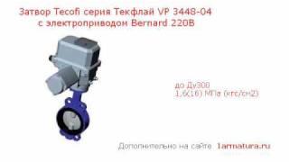 Затвор tecofi(Фотографии дискового поворотного затвора tecofi различных типов (VP 3448-02, VP 3448-04, VP 3448-08, VP 4408-08) + минимальные..., 2010-01-17T20:41:12.000Z)