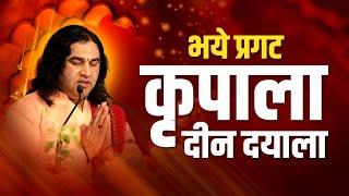 Prakat Kripala - प्रकट कृपाला || New Hit Krishan Bhajan || Devkinandan Ji Maharaj