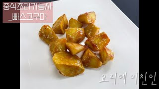 [요리에미친인] 중식조리기능사_빠스고구마