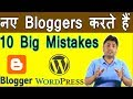 10 Biggest mistakes bloggers make  | Blogging Mistakes in Hindi