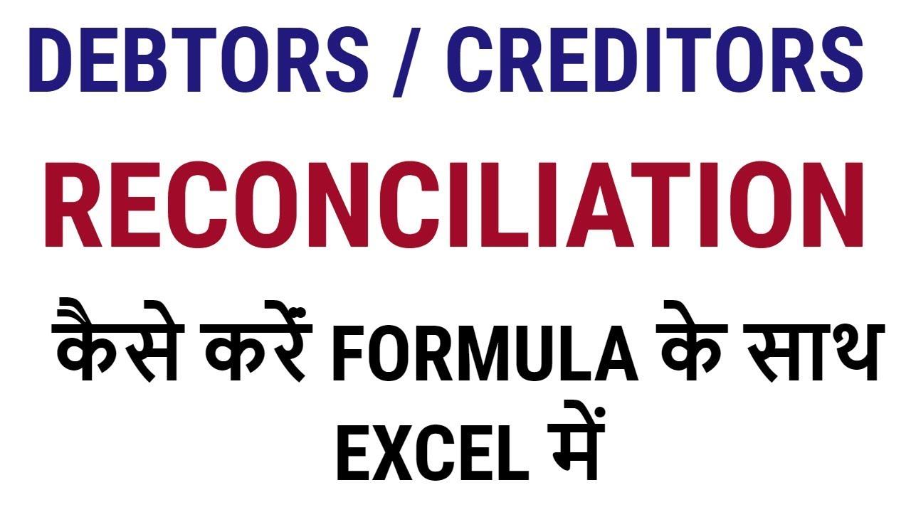 Debtors Creditors Reconciliation In Excel Format By Ram Prakash Gautam Youtube