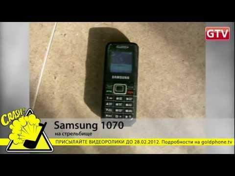 Конкурс GTV: Краш-тест телефона Samsung 1070 - расстрел