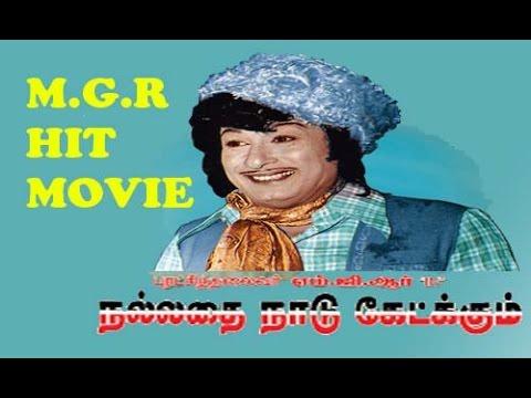 Nallathey Nadu Ketkum | M.G.R Super hit...
