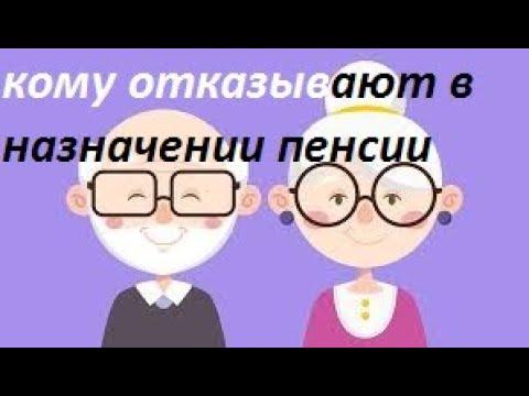 Пенсионный фонд России объяснил, кому отказывает в выплате пенсии