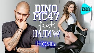 Dino MC47 ft. НАДИ - Ночь