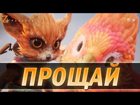 видео: paragon - ПРОЩАЙ МОЯ ИГРА! =((