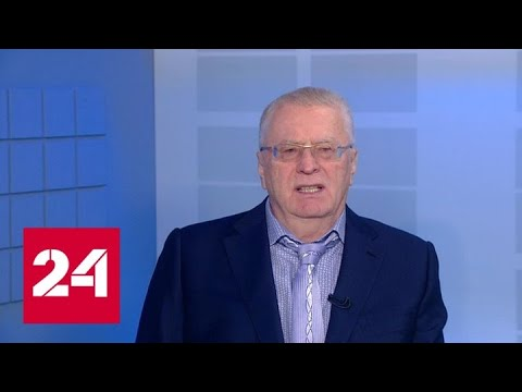Владимир Жириновский: профицит бюджета - положительный показатель борьбы с коррупцией - Россия 24