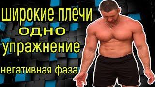 как накачать плечи дома одним упражнением? Тренировка по ТабатаТаймеру в негативной фазе!