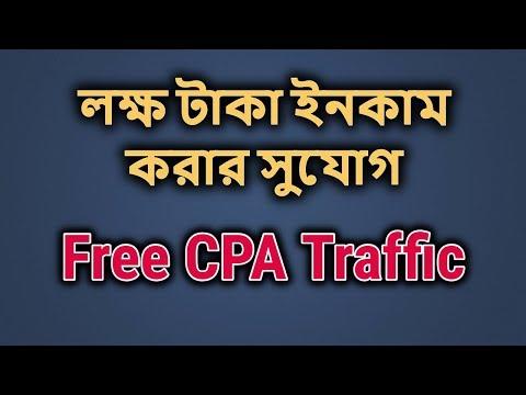 CPA Marketing Free Traffic Bangla Tutorial SR Likhon