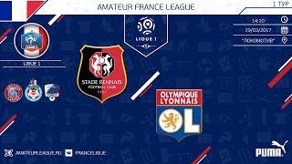 Amateur France League | Обзор Матча. Ренн - Лион. 1 ТУР!