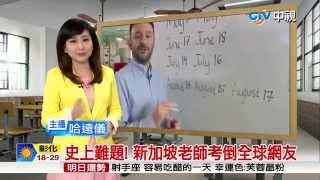 新加坡精英高中的一則數學考題,現在在網路上瘋傳,號稱史上最難,難倒了...