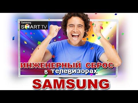 видео: ИНЖЕНЕРНЫЙ СБРОС - ВСЕХ настроек в телевизорах samsung !