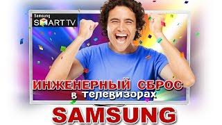 ИНЖЕНЕРНЫЙ СБРОС - ВСЕХ настроек в телевизорах SAMSUNG !