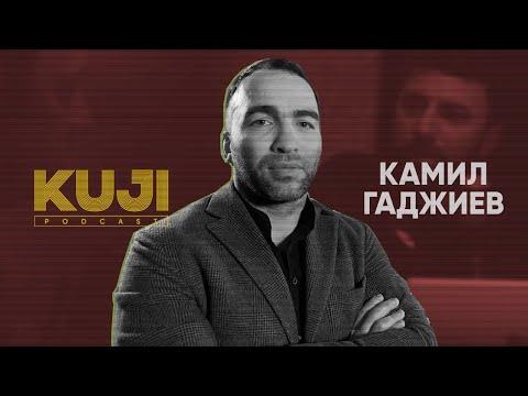Камил Гаджиев: почему MMA лучше, чем лыжи (Kuji Podcast 48)