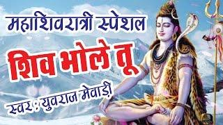महाशिवरात्री सांग 2017 !! शिव भोले तू !! Marwadi Dj Shiv Bhajan ||