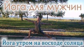 Йога для мужчин, Йога утром, Силовая йога, йога средний уровень, йога утром видео