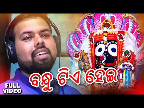 Bandhu Tie Hei Mo Pain Kalia - Odia New Bhajan Song - Studio Version - Anand Kumar - HD