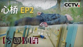 《方圆剧阵》 20210106 四集迷你剧集·心桥(第二集)| CCTV社会与法 - YouTube
