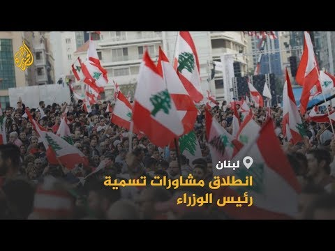 لبنان.. انطلاق المشاورات النيابية الملزمة الاثنين وتوافق على تسمية سمير الخطيب  - نشر قبل 2 ساعة