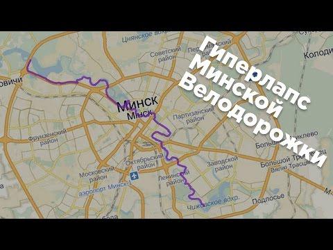Гиперлапс Минской Велодорожки