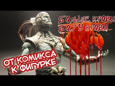 Mortal Kombat X Comic #1 Blood Ties - Comicstorian