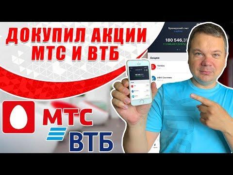 Докупил акции МТС и акции банка ВТБ на свой счет Тинькофф Инвестиции