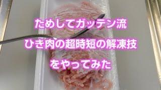 2013年8月28日に放送された、ためしてガッテンの冷凍肉の超時短解凍術を...