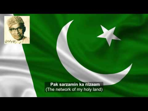 Pakistan National Anthem with English Translation and lyrics