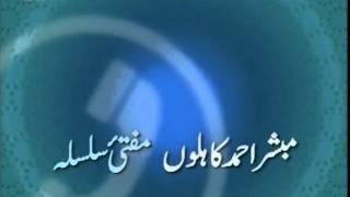 Fiqahi Masail #57, Marriage Related Issues, Teachings of Islam Ahmadiyya (Urdu)