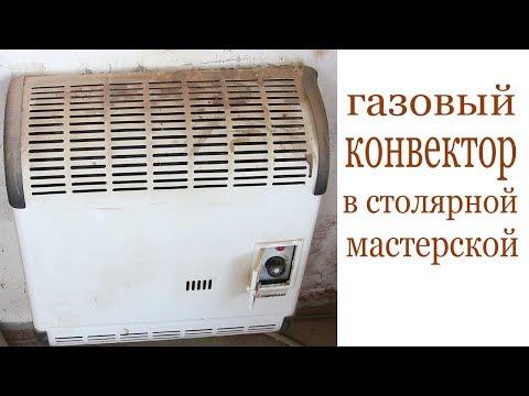 Газовый конвектор в столярной мастерской. Gas convector in wood work room