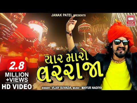 Vijay Suvada -  VarRaja - New Gujarati Song 2018 - VIDEO - Soormandir