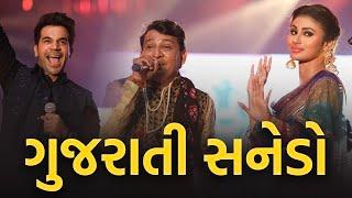 Made In China Sanedo song Live with Parthiv Gohil   Rajkummar Rao Mouni Mika Singh, Benny Dayal