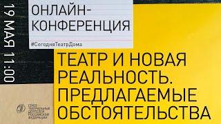 Онлайн конференция «Театр и новая реальность. Предлагаемые обстоятельства»