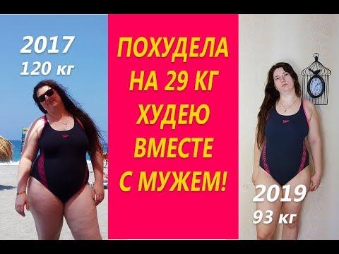 Похудела на 29 кг Худеем вместе с мужем или Как убедить мужа похудеть вместе Мои советы