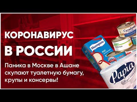 Паника в России, шок в Москве скупают туалетную бумагу, крупы и консервы из-за эпидемии коронавируса