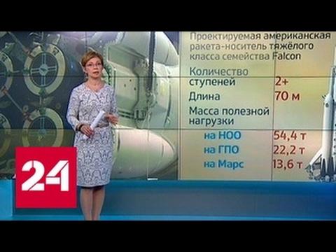 """""""Погода 24"""": Маск продает билеты на Луну"""