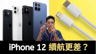 電池續航更差?iPhone 12 還變更貴?取消 120 Hz Pro Motion?改編織充電線!