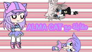 مقابلة مع ALMA CAT  ((الوصف))
