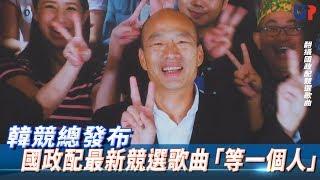 【全程影音】韓國瑜競選辦公室 發布國政配最新競選歌曲《等一個人》(主持人:許淑華)