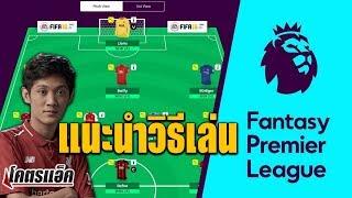 แนะนำวิธีเล่น แฟนตาซี พรีเมียร์ลีก ตามสไตล์โคตรแอ็ค (Fantasy Premier League)