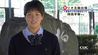 千葉商科大学付属高校2年持田早智さんがリオ五輪競泳女子800mフリーリレー出場!
