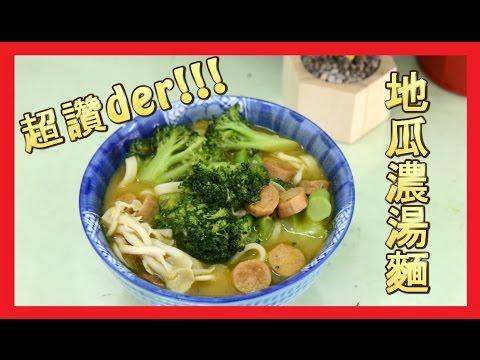 【素食第6道】素食蔬食「地瓜濃湯麵」 vegetarian sweet potato soup noodles - YouTube