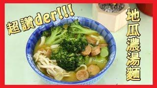 【素食第6道】素食蔬食