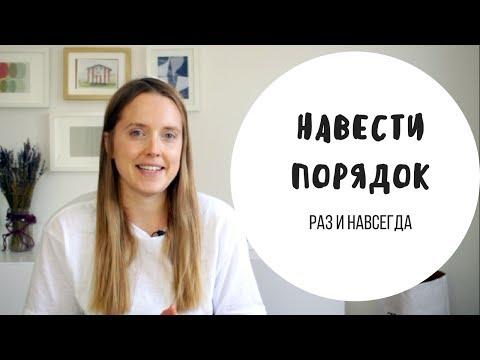 УБОРКА ДОМА ПО МЕТОДУ КонМари: МОЙ ОПЫТ - Смотреть видео без ограничений