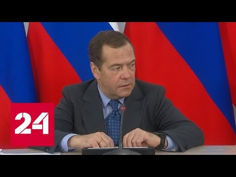 Дмитрий Медведев: финансирование