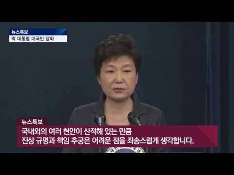 박근혜 대통령 '대국민 담화'의 재구성