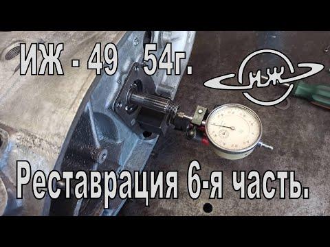 Реставрация ИЖ-49 54 г. 6-я часть. Начало сборки двигателя, регулировка КПП и коленвала.