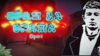 STANDOFF2:СЕРИАЛ БРАТА ЗА БРАТА, СЕРИЯ 1-ПОХИЩЕНИЕ