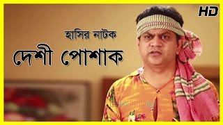 Download Video Bangla Natok 2016 Deshi Posak ft Mir Sabbir MP3 3GP MP4